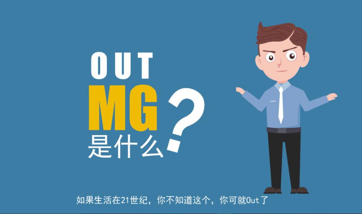 全域影视传媒带你详细了解mg动画制作